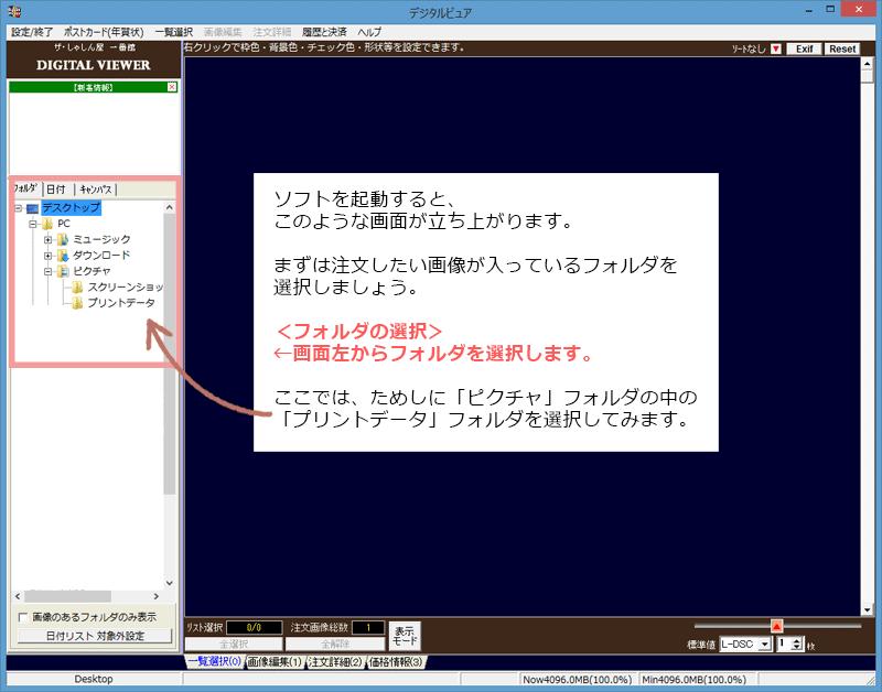 写真プリント注文ソフトの使い方2