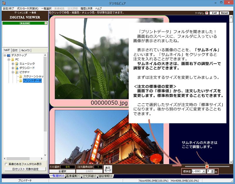 写真プリント注文ソフトの使い方3