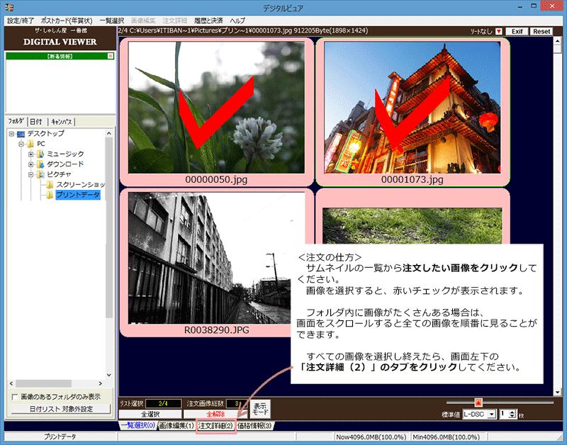 写真プリント注文ソフトの使い方4