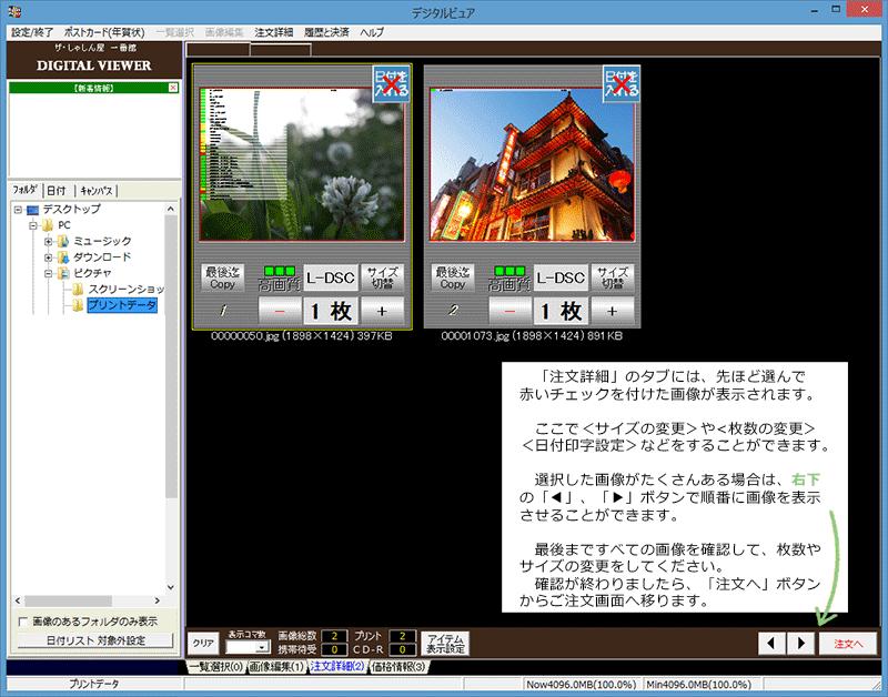 写真プリント注文ソフトの使い方5