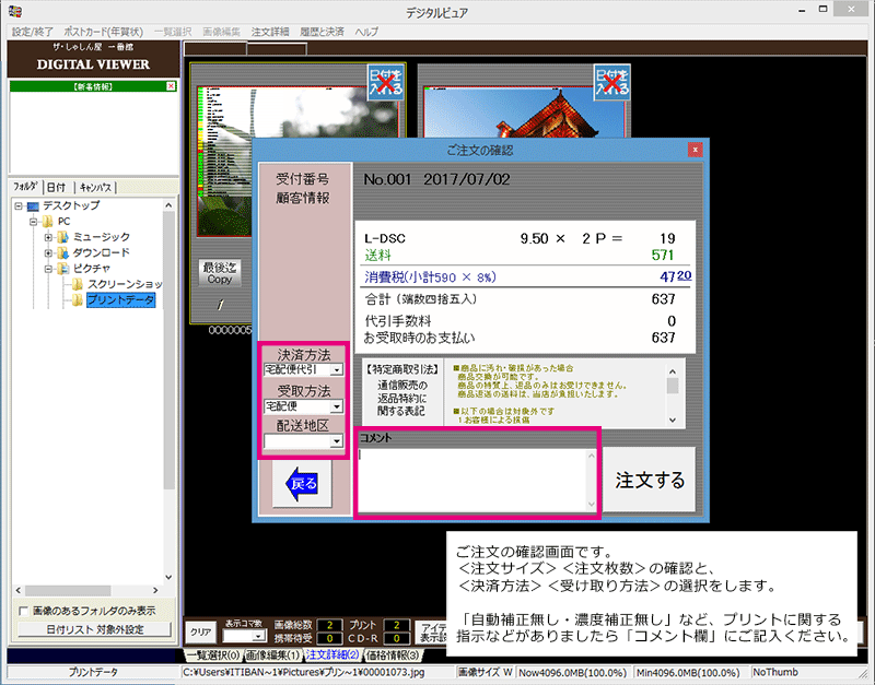 写真プリント注文ソフトの使い方7